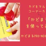カドをマルくするコーナーカッター「かどまるん」を使ってみた!かどまるPRO-NEOとも比較!