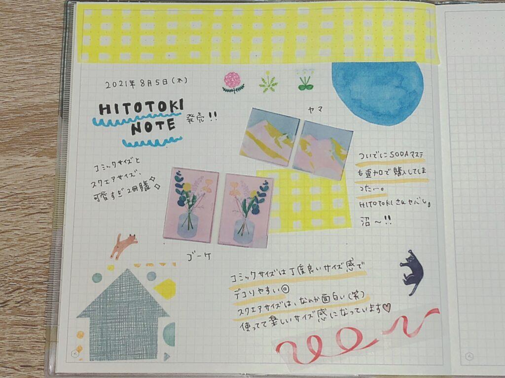 HITOTOKI NOTE