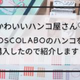 OSCOLABO/オスコラボのハンコ