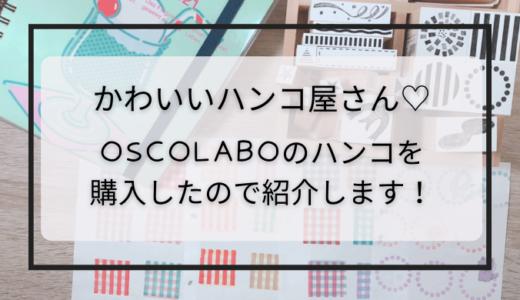かわいいハンコ屋さん♡OSCOLABO/オスコラボのハンコを楽天でたくさん購入して遊んでみた