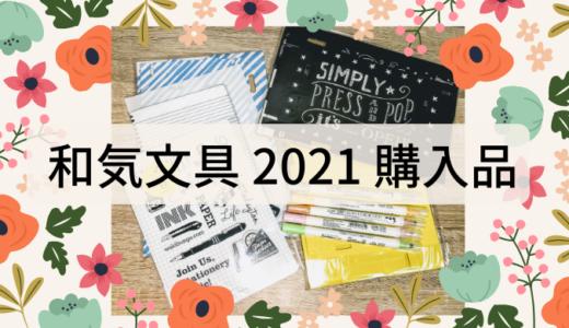 【和気文具での購入品紹介】オリジナル下敷き/ドットが簡単に書けるカラーペン/小さくて可愛いお道具箱など