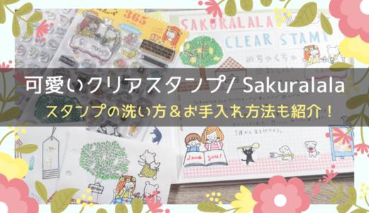 可愛いクリアスタンプ|Sakuralala♡おすすめスタンプ台/洗い方&お手入れ方法を紹介!