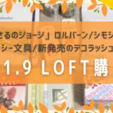 LOFT購入品