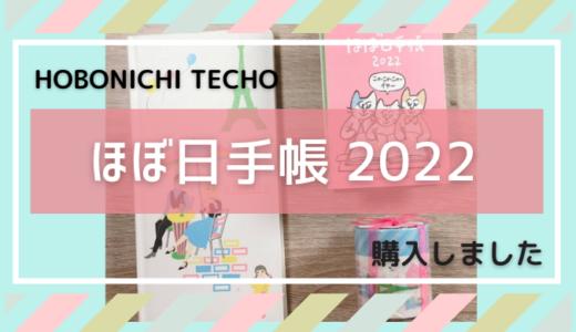 【ほぼ日手帳2022】ほぼ日/HOBONICHI/近江屋洋菓子店のweeksとマステを購入&わたしの使い方を紹介!気になるカバーの話