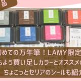 【購入品】LAMYラミーの限定サファリで初万年筆|いろもようのスタンプ台|セリアの推しシール など紹介