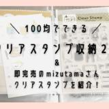 100均でできるクリアスタンプ収納法&即完売のmizutamaさんのクリアスタンプを紹介