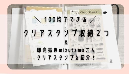 100均クリアスタンプ収納法♡即完売のクリアスタンプ喫茶mizutamaを紹介!