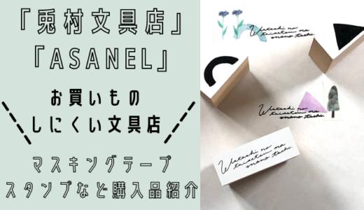 兎村文具店|ASANELアサネル|マスキングテープなど購入品紹介♡送料はいくら?店舗はあるの?