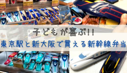 【新幹線型弁当】東京駅/新大阪駅|駅弁の種類|はやぶさ・こまち・キティ・のぞみ・かがやきなど子ども向けお弁当