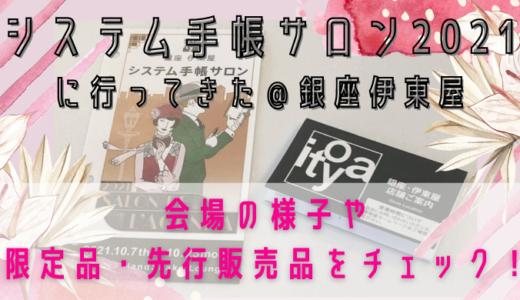 【システム手帳サロン2021】に行ってきたブログ@銀座伊東屋|限定品・先行販売品などをチェック!