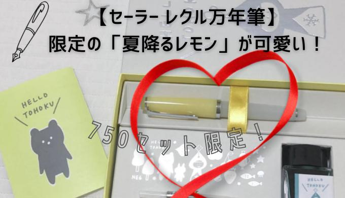 【セーラー レクル万年筆】限定750セット「夏降るレモン」が可愛い♡初心者におすすめの万年筆