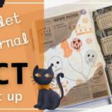 バレットジャーナル10月のセットアップ