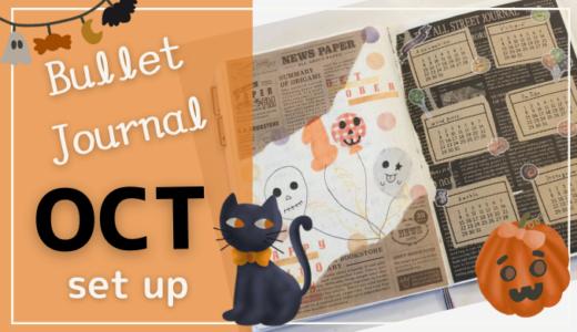 【10月の手帳セットアップ】ハロウィン風イラスト|バレットジャーナル初心者|マンスリーログなど
