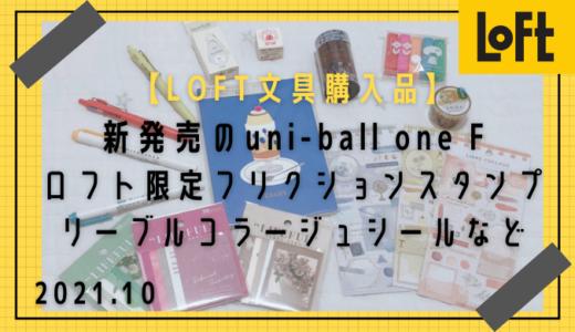 【文具購入品】新発売のuni-ball one F(ユニボール ワンF)|ロフト限定mizutamaさんフリクションスタンプ|リーブルコラージュシールなど